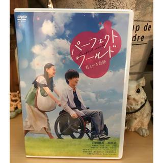 パーフェクトワールド 通常盤DVD(日本映画)