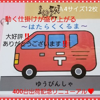 ❤️NEW❤️400台達成リニューアル♥大好評★はたらくくるまソングパネル♥(その他)
