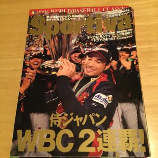 イチロー掲載雑誌 WBC記念2冊(趣味/スポーツ)