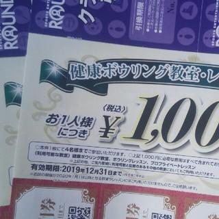 ラウンドワン株主優待券4セット ボウリング スポッチャ アミューズメント(ボウリング場)