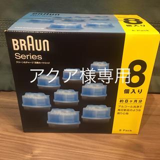 アクア様専用 ブラウン シェーバー洗浄液 8個入り(メンズシェーバー)
