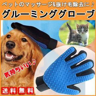 グルーミンググローブ ペット ブラシ トリミング ブラッシング 犬 猫 ウサギ(その他)