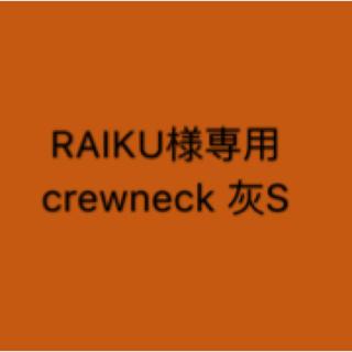 RAIKU様専用 crewneck 灰S(ポロシャツ)