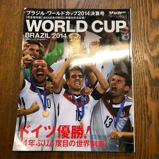 ブラジルワールドカップ2014 決算号(趣味/スポーツ)