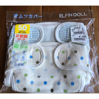 ニシマツヤ(西松屋)の新品未使用♡おむつカバー 50 新生児 2枚組(ベビーおむつカバー)