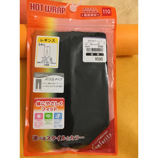 シマムラ(しまむら)の新品 発熱素材 HOT WRAP レギンス (パンツ/スパッツ)