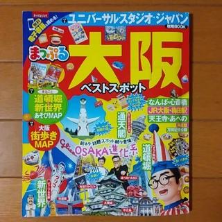オウブンシャ(旺文社)のマップル 大阪ベストスポット 2019年版(地図/旅行ガイド)