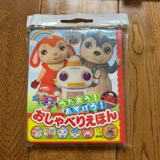 コウダンシャ(講談社)のガラピコぷ〜 ガラピコぷー おしゃべり絵本(知育玩具)