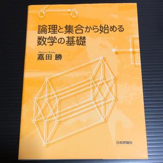 [専用]論理と集合から始める数学の基礎(コンピュータ/IT )