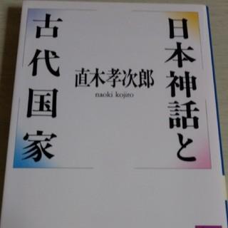 コウダンシャ(講談社)の日本神話と古代国家 直木孝次郎(人文/社会)