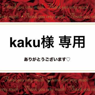 kaku様 専用 ベルセレージュ(入浴剤/バスソルト)