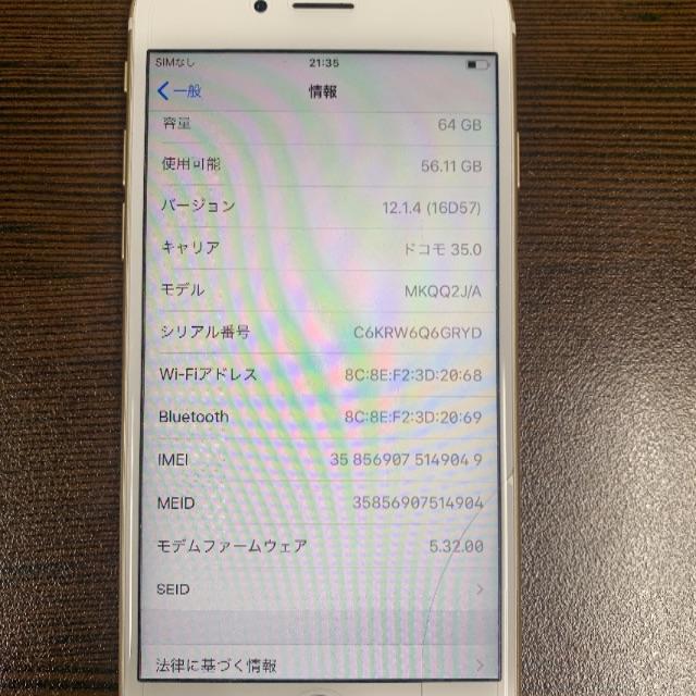 iPhone(アイフォーン)の【9049】iPhone6s 64 スマホ/家電/カメラのスマートフォン/携帯電話(スマートフォン本体)の商品写真