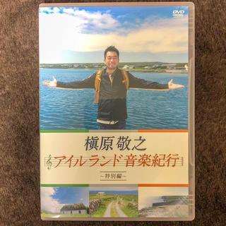 槇原敬之 アイルランド音楽紀行~特別編~ [DVD](その他)