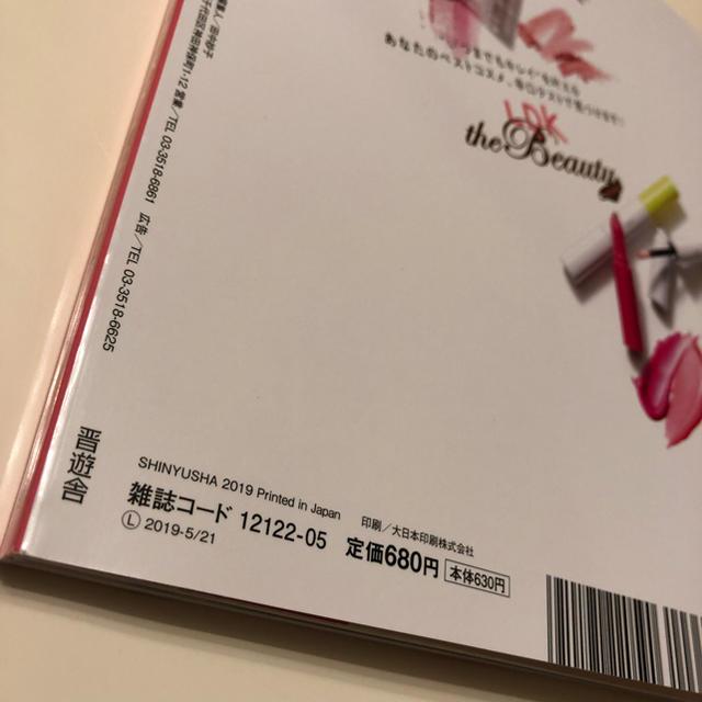hanaさま専用  LDK 春コスメ 5月号 エンタメ/ホビーの雑誌(趣味/スポーツ)の商品写真