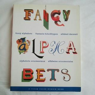 洋書Fancy Alphabets カリグラフィー装飾文字フォントデザイン英字(洋書)