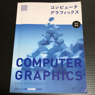 コンピュータグラフィックス 改訂新版(コンピュータ/IT )