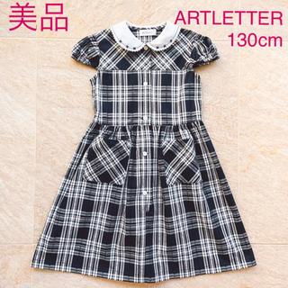 美品 130cm ARTLETTER アートレター ワンピース(ドレス/フォーマル)