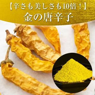 【ゴールド品種】金の唐辛子の種 10粒(辛さ10倍!)(野菜)