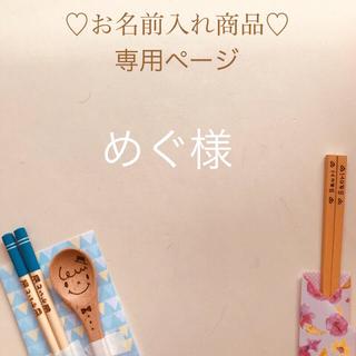 めぐ様 専用ページ(カトラリー/箸)