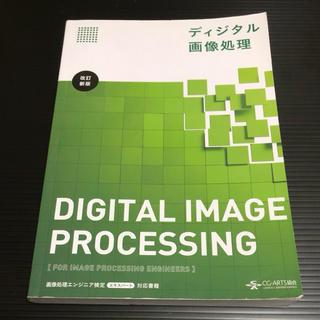 [専用]ディジタル画像処理 改訂新版(コンピュータ/IT )