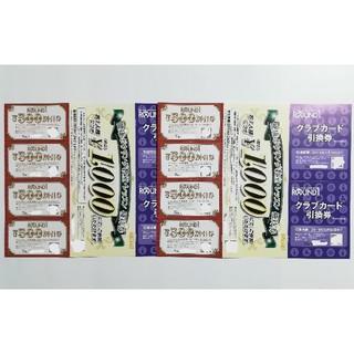 ラウンドワン 株主優待 4000円分+クラブカード引換券(ボウリング場)