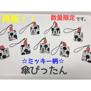 いこい様✳︎専用 ミッキー傘ぴったん3つ(傘)