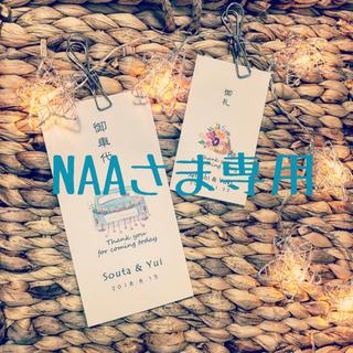 NAAさま専用☆ ⑥ 結婚式 お車代 お礼 封筒  *お名前・日にちオーダー*(その他)