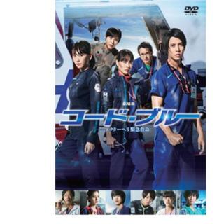 コードブルー 劇場版DVD(日本映画)
