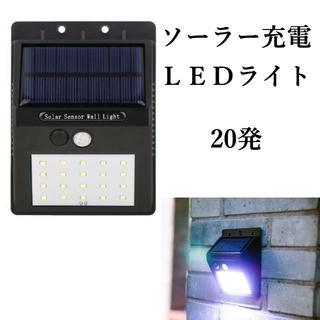 LEDソーラーライト 人感センサーライト(汎用パーツ)