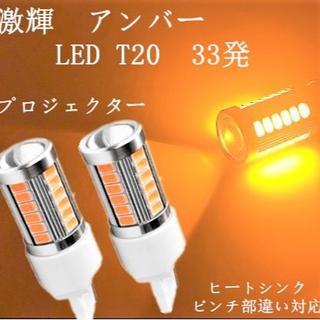 T20 LED シングル ウインカー 黄 アンバー オレンジ(汎用パーツ)