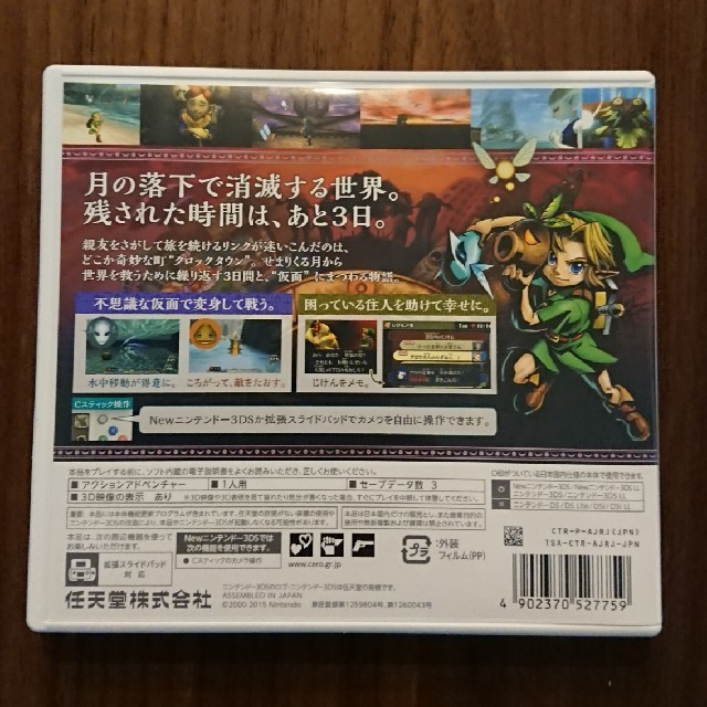 ニンテンドー3DS(ニンテンドー3DS)のゼルダの伝説 ムジュラの仮面3D エンタメ/