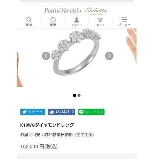 ポンテヴェキオ(PonteVecchio)のポンテヴェキオ ダイヤモンドリング 極美品 162000円(リング(指輪))