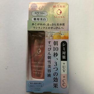 センカセンカ(専科)の純白専科 すっぴん朝雪美容液(美容液)