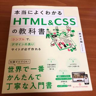 本当によくわかるHTML&CSSの教科書(コンピュータ/IT )