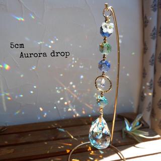 スワロフスキー(SWAROVSKI)の5cm Aurora drop✴︎スワロフスキー サンキャッチャー✴︎ブルー (モビール)