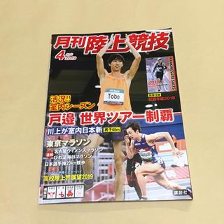 月刊陸上競技  4 月号 [雑誌](趣味/スポーツ)