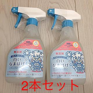 白いなまはげ2本セット(洗剤/柔軟剤)