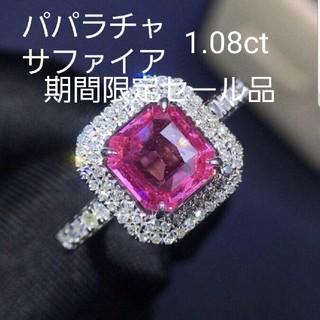 希少スリランカ産♡非加熱パパラチャオレンジピンクサファイアリング(リング(指輪))