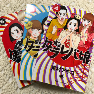 コウダンシャ(講談社)の東京タラレバ娘  4.5.6巻(女性漫画)