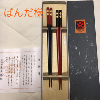 ぱんだ様   秀衡塗 夫婦箸 新品未使用 丸三漆器 箱入り(カトラリー/箸)