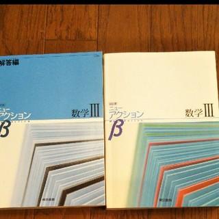 トウキョウショセキ(東京書籍)のニューアクション 数Ⅲ(参考書)