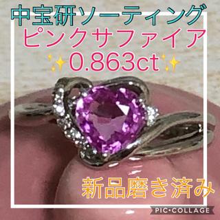 ★超美品★ソーティング★ピンクサファイア✨0.863 ct ✨&ダイヤ プラチナ(リング(指輪))