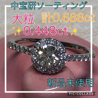 ★新品★中宝研ソーティング★✨ダイヤ計0.688ct✨大粒0.448ct✨(リング(指輪))