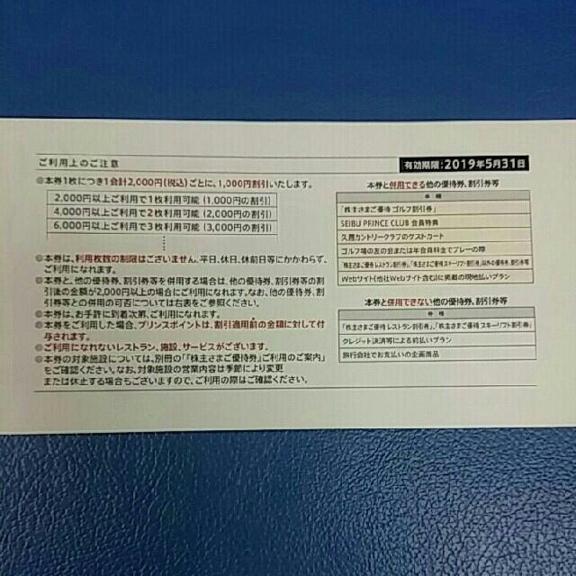Prince(プリンス)の条件あり即日発送可能🔷8枚🔷西武株主さま共通割引券 チケットの優待券/割引券(その他)の商品写真