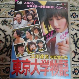 中古DVD  東京大学物語  三津谷葉子   田中圭(日本映画)