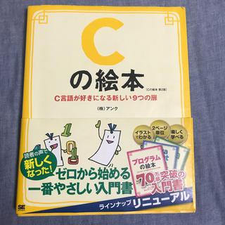 ショウエイシャ(翔泳社)のCの絵本(コンピュータ/IT )
