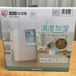 アイリスオーヤマ(アイリスオーヤマ)の【新品・未使用】加湿器 アイリスオーヤマ(加湿器/除湿機)