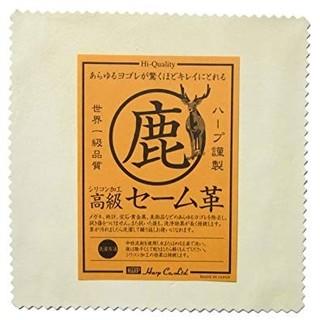 【再販】指輪磨き 高級セーム革(鹿革)  150×150ミリ角(その他)