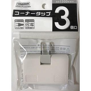 ヤザワコーポレーション(Yazawa)の新品・未使用  YAZAWA コーナータップ3個口(変圧器/アダプター)