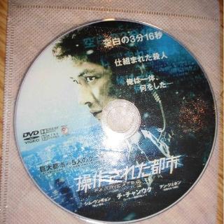 dvd1枚韓国映画『マッド・シティ操作された都市』チ・チャンウク(外国映画)